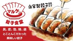 餃子食堂マルケン JR大久保店の写真