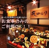 和食居酒屋 花ゆらりのおすすめ料理3