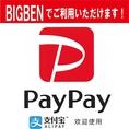 """PayPay第2弾100億円キャンペーン !最大20%戻ってくる!ビッグベンでの支払いは""""PayPay""""利用でさらにお得に・・・(^^♪"""