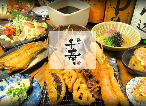 串かつ 千寿(せんす)