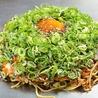 広島焼 呑喜 金山店のおすすめポイント1
