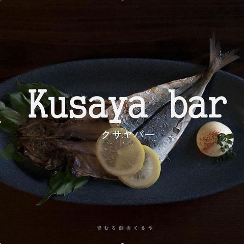 [くさやチーズ」で有名な藍ヶ江水産直営店!こだわり抜いたくさやをご賞味ください!