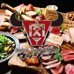 居酒屋 熟成肉バル シマダウッシーナ 島田駅前店