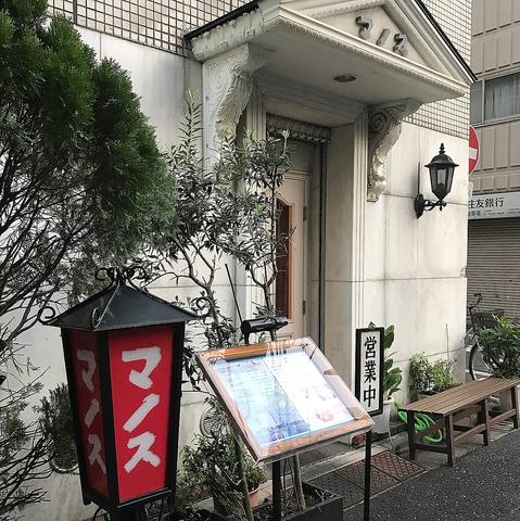 浅草マノス(浅草/各国料理) | ホットペッパーグルメ