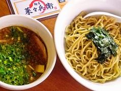 麺屋 菜々兵衛のおすすめ料理1