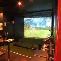 【個室完備】仲間と一緒にゴルフで盛り上がろう♪