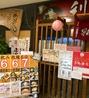 担担麺 串揚げ 利休のおすすめポイント3