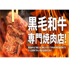 領家肉匠 焼肉 柳之介の写真