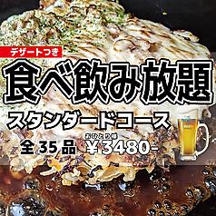 花たぬき 山科駅前店の特集写真