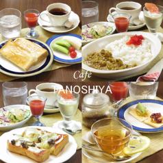 カフェ TANOSHIYAの写真