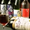 北で生まれたワインは豊かな味わい。