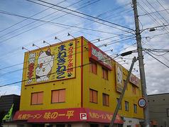 カラオケ本舗 まねきねこ 千歳北斗店の写真