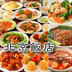 北京飯店 秋葉原店イメージ
