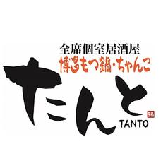 博多もつ鍋・ちゃんこ たんと 福井駅前店