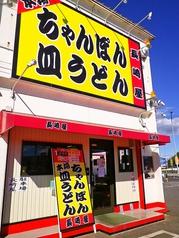長崎屋 各務原の写真