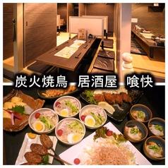 居酒屋 喰快 泉南店の写真