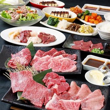 肉匠 くら乃のおすすめ料理1
