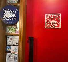 紅い扉の中華や 皆慶の写真