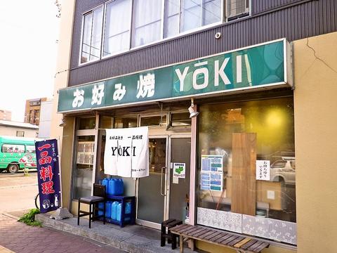 お好み焼 YOKI