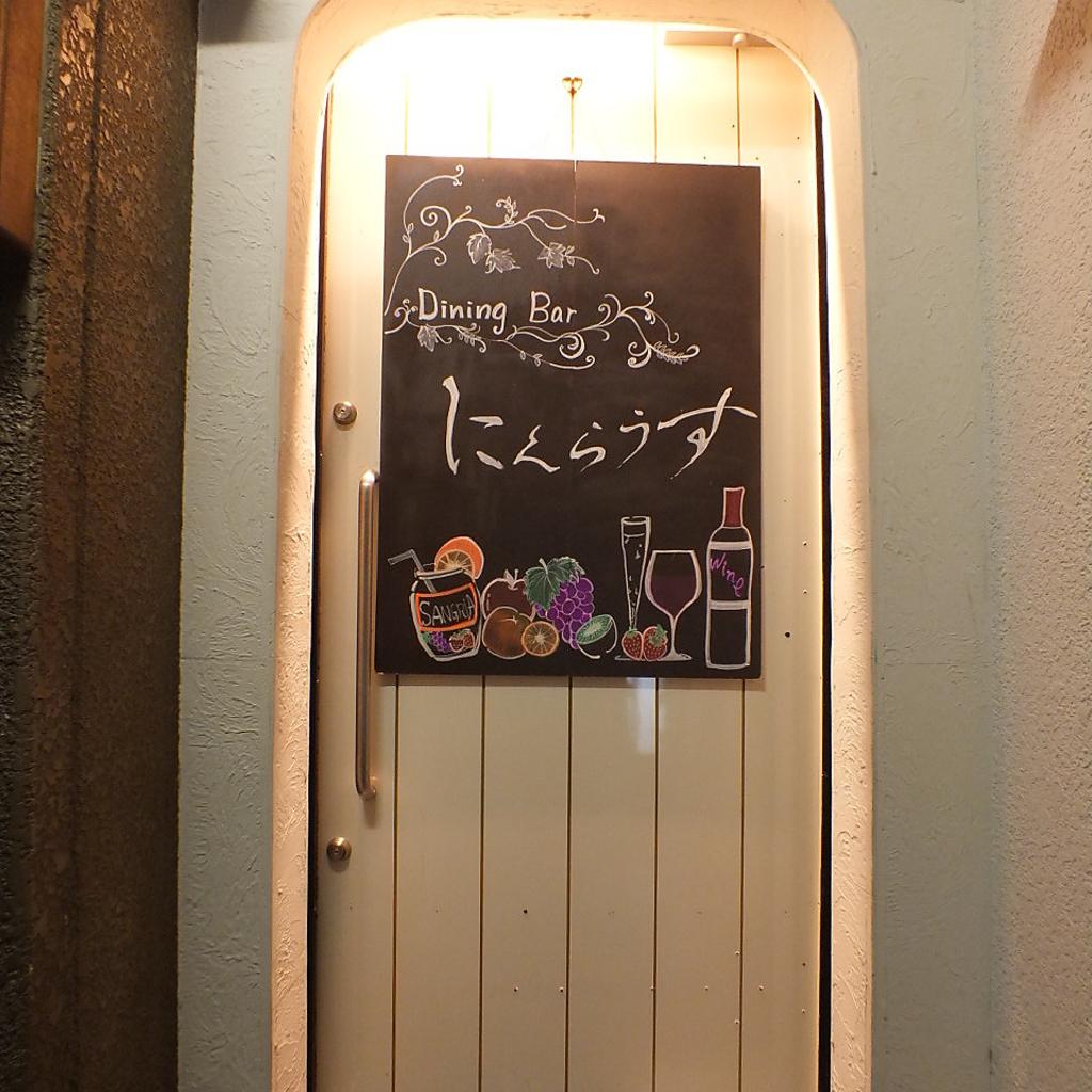 立川肉バル にくらうす|店舗イメージ10