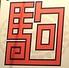 中国料理 駒のロゴ
