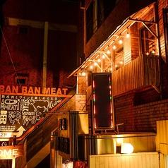 大船肉食堂 バンバンミートの雰囲気3