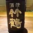 竹鶴 生もと 純米(広島) 750円より