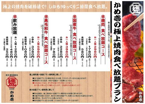 ● かめ壱の極上焼肉【食べ放題!】 お1人お様 2980円(税別)~