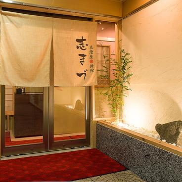 志まづ 博多の雰囲気1
