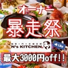 N's KITCHEN 個室×肉=至福空間 きざみ