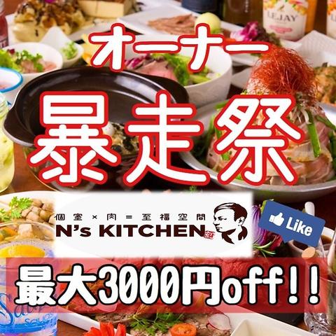 ◆大好評につき暴走祭の延長が決定!! 絶品肉を個室で堪能する新空間!