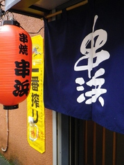 串浜の写真