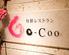 旬鮮レストラン Go-Cooのロゴ