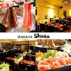 IZAKAYA SHINKAイメージ