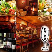 酒場 en-zo エンゾー 八王子のグルメ