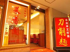 中国料理 菜香園の写真