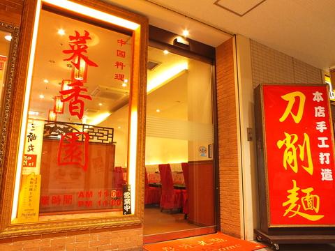 """ランチ利用から宴会まで幅広くご利用いただける中国料理点""""菜香園"""""""