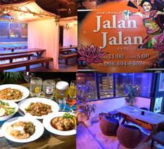 アジアンBar Jalan・Jalanの写真