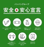 新型コロナウイルス感染拡大防止に努めます。