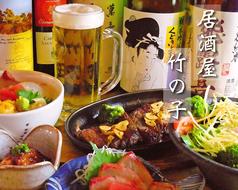 居酒屋 竹の子 海田