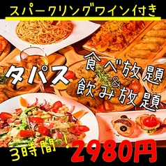 HERBS&SPICES ハーブス 秋葉原店のコース写真