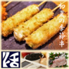 串かつ料理 活 阪急グランドビル店のおすすめポイント1
