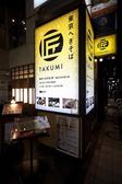 へぎそば 匠 渋谷文化村通り店の雰囲気2