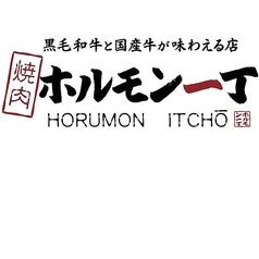 焼肉ホルモン一丁 田上店の写真