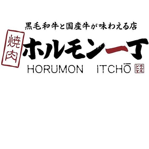 焼肉ホルモン一丁 田上店