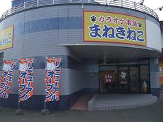 カラオケ本舗 まねきねこ 釧路木場店 の写真