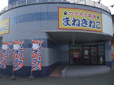カラオケ まねきねこ 釧路木場店