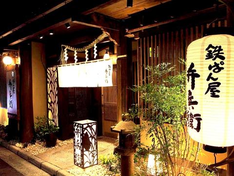 Teppanya Bembee Shintenchiten image
