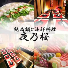 夜乃桜 yonosakura 歌舞伎町店の写真