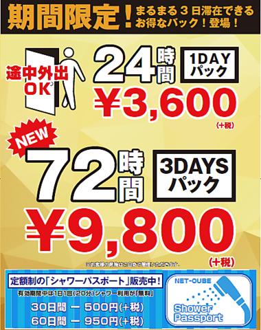 インターネット&コミック NET-CUBE 渋谷店